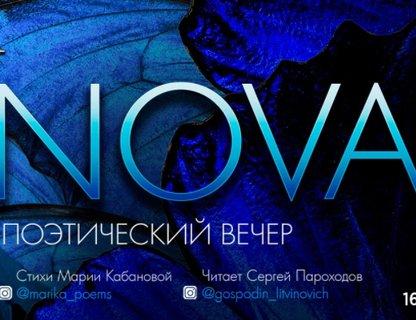 Поэтический вечер Nova Господина Литвиновича