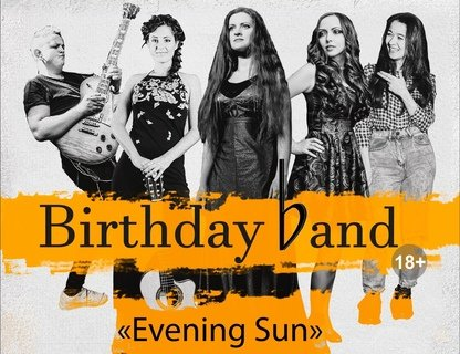 BIRTHDAY BAND с концертом «Evening Sun»
