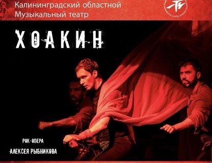 Рок-опера «Хоакин»