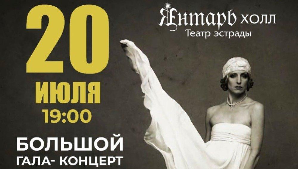 Гала-концерт с участием Илзе Лиепа и звёзд Большого и Мариинского театров