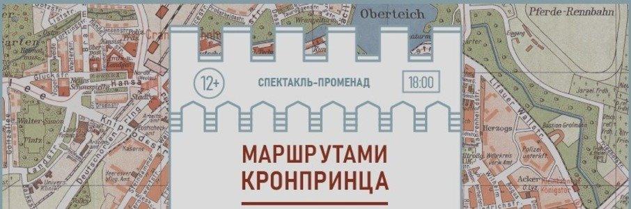 Спектакль-променад «Маршрутами Кронпринца»
