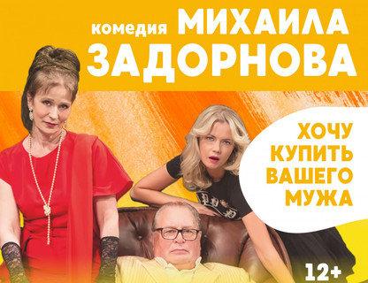 Комедия Михаила Задорнова «Хочу купить вашего мужа»