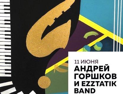 Андрей Горшков и Ezztatik band