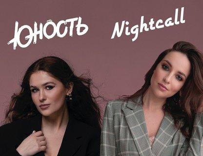 Двойной концерт — «Юность» и Nightcall
