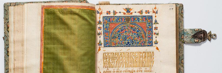 «Реликвии и шедевры Государственного исторического музея»