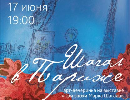 Арт-вечеринка «Три эпохи Марка Шагала»