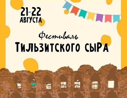 Фестиваль Тильзитского Сыра