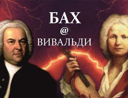 «Вивальди-Бах: зеркало для гения»