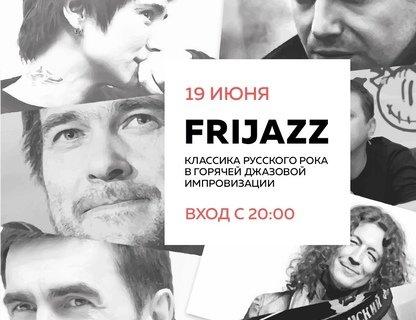 Классика русского рока от Frijazz