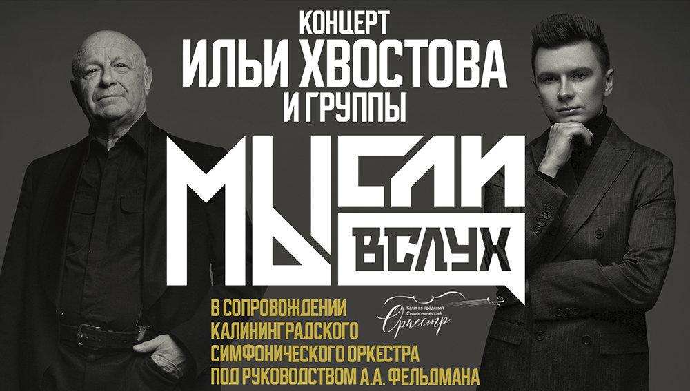 Илья Хвостов, Аркадий Фельдман и группа «МЫсли вслух»