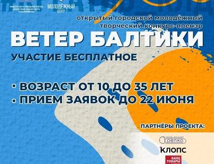 Конкурс «Ветер Балтики»