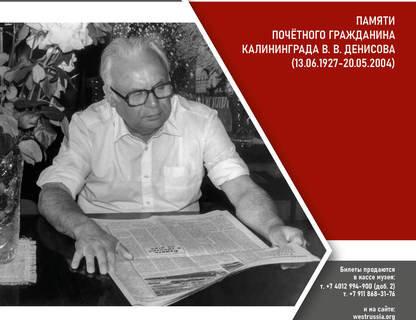 «Калининград — судьба моя» памяти Виктора Денисова