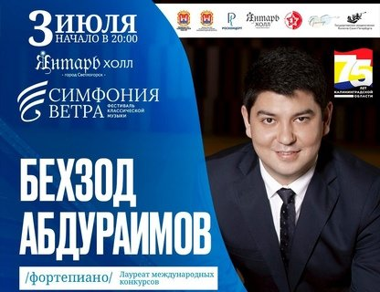 Фестиваль классической музыки «Симфония ветра». Концерт Бехзода Абдураимова