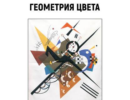 «Геометрия цвета»: искусство конца XIX — начала XX вв. в гобеленах