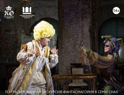 Театрализованная экскурсия «Двоемирие. Ночные этюды»