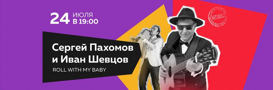 Сергей Пахомов и Иван Шевцов «Roll with my Baby»