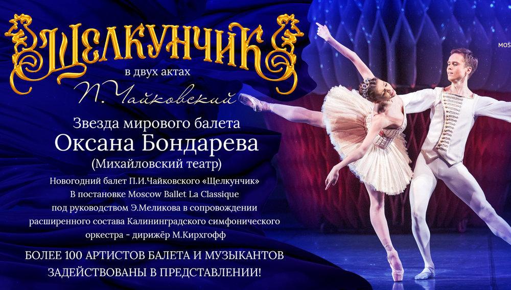 «Щелкунчик» Moscow Ballet La Classique