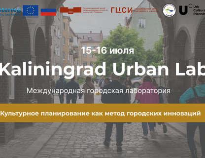 Международная городская лаборатория Kaliningrad Urban Lab