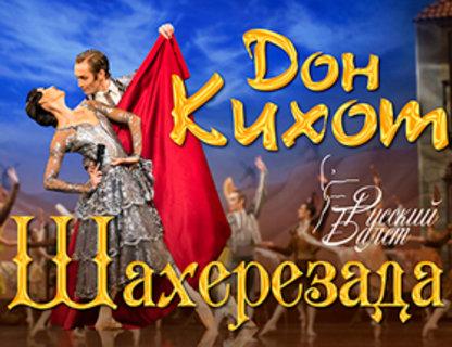 Вечер одноактных балетов «Дон Кихот» и «Шахерезада»