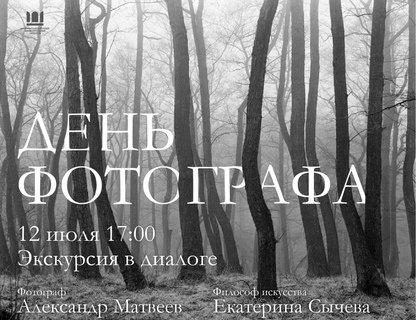 Экскурсия-диалог «День фотографа»