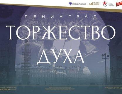 Электронная выставка «Ленинград. Торжество духа»