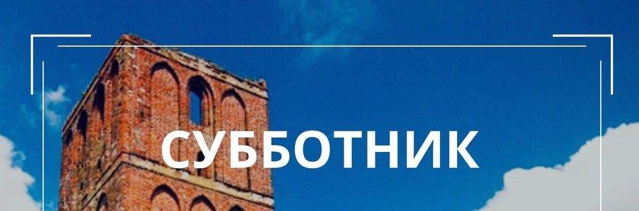 Субботник в Каштаново