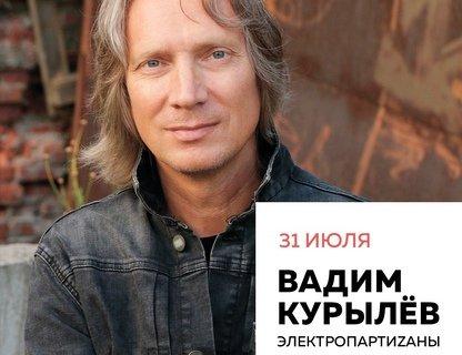 Вадим Курылёв (ЭлектропартиZаны)