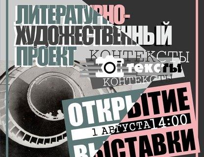 Литературно-художественная выставка «Контексты»