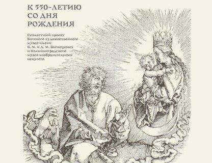 Выставка произведений Альбрехта Дюрера