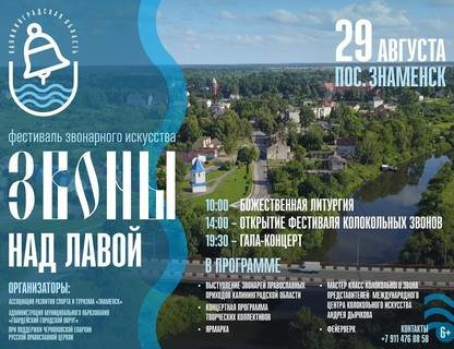 Фестиваль колокольного искусства «Звоны над Лавой»