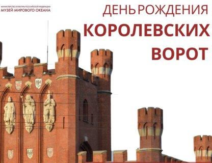 День Рождения Королевских ворот