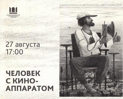 Арт-вечер «Человек с киноаппаратом»