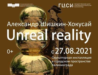 Паблик-арт «Нереальная реальность»