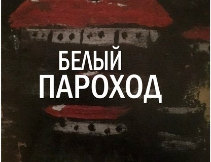 Чингиз Айтматов «Белый пароход»