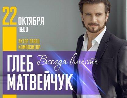 «Глеб Матвейчук»