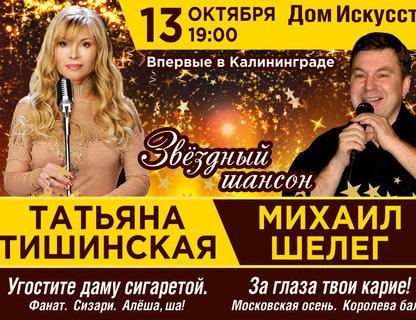 «Звездный шансон» Татьяна Тишинская и Михаил Шелег
