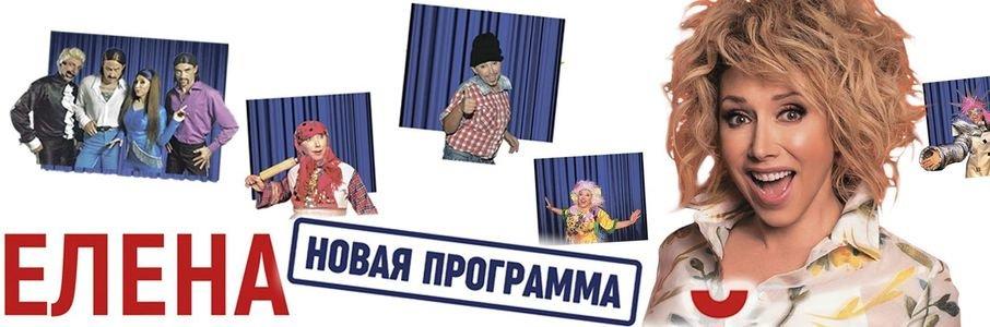 «Елена Воробей»