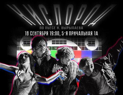 Спектакль «Кислород»