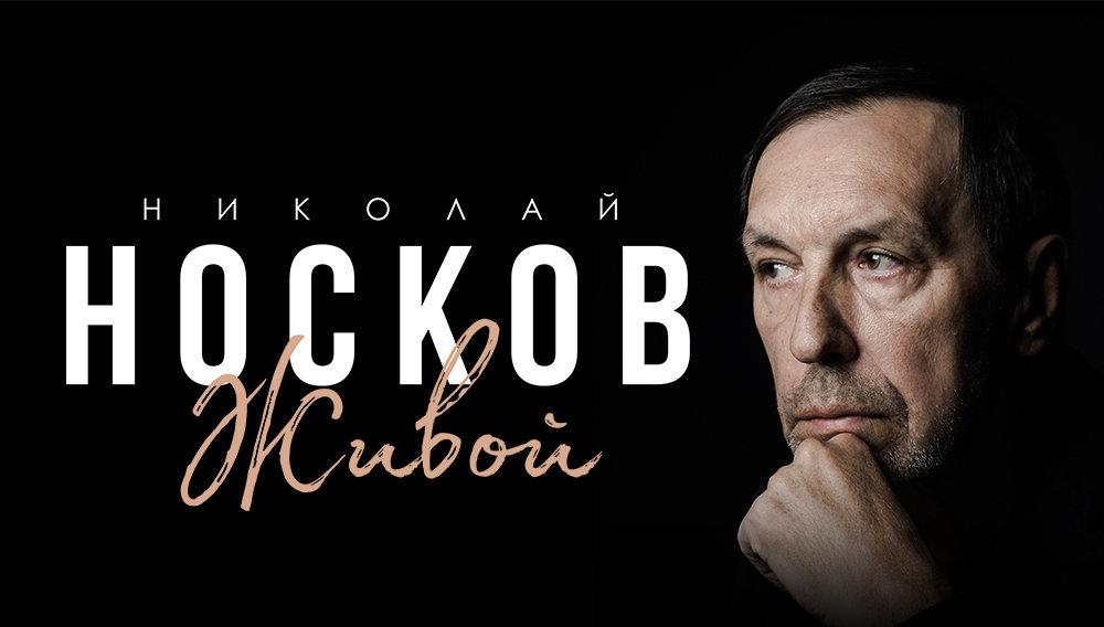 Концерт Николая Носкова