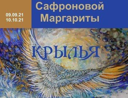 Выставка Маргариты Сафроновой  «Крылья»