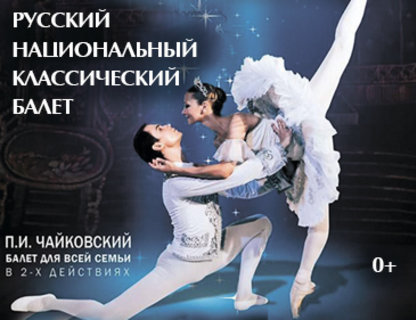 Балет «Спящая красавица» ПЕРЕНОС