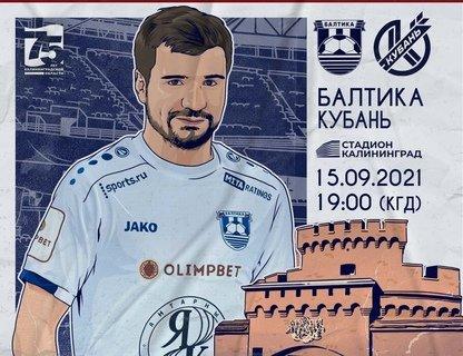 Матч «Балтика» — «Кубань»