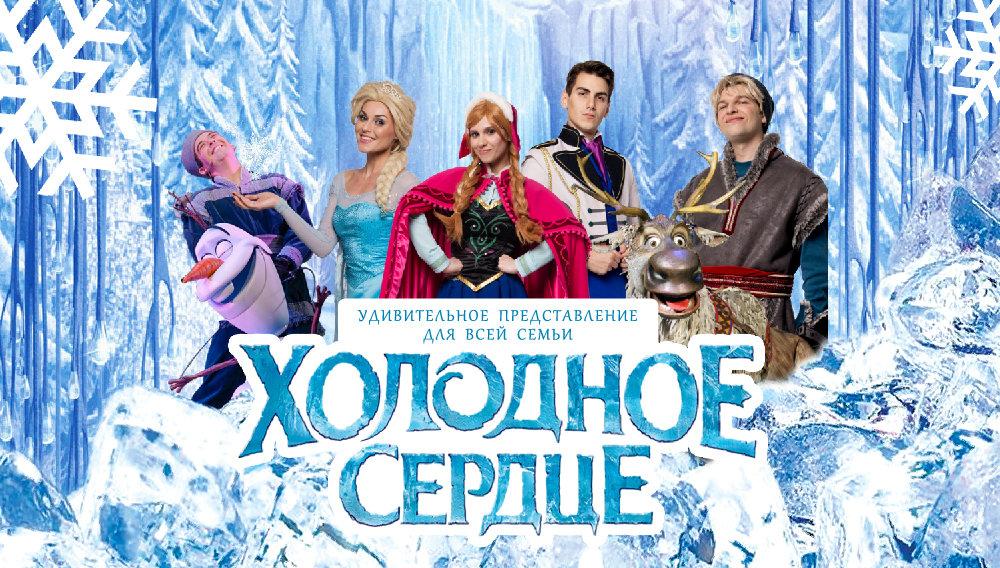 Мюзикл «Холодное сердце»