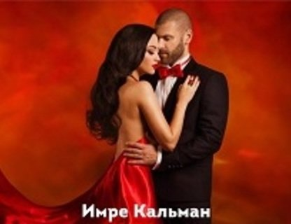 Оперетта Имре Кальмана «Сильва»