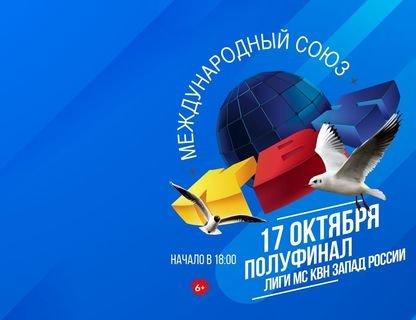 Лига МС КВН «Запад России»