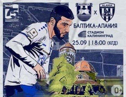 Матч «Балтика — Алания»