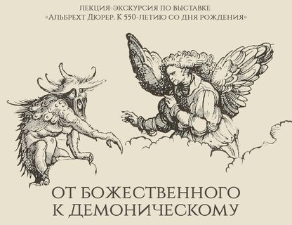 Лекции-экскурсии по выставке «Альбрехт Дюрер»