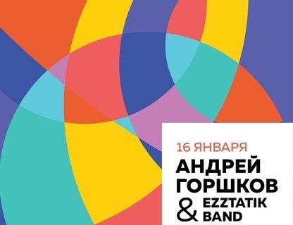 Клубный концерт Андрея Горшкова и Ezztatik band