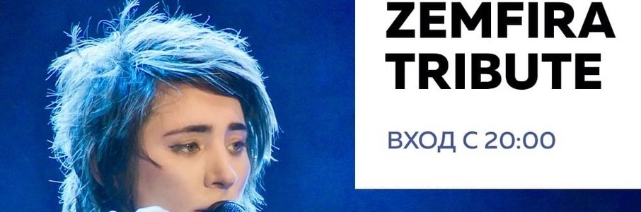 Клубный концерт Tribute Zemfira