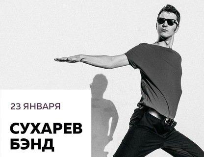 Клубный концерт Сухарев Бэнд